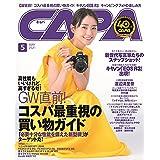 CAPA 2021年 5月号
