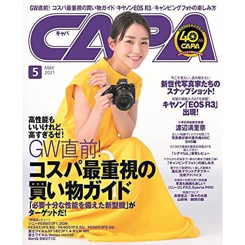 CAPA 2021年 5月号 表紙画像