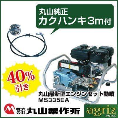 丸山 エンジンセット動噴 MS335EA