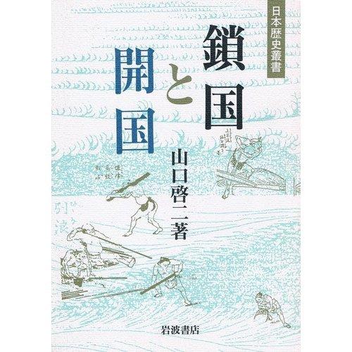 鎖国と開国 (日本歴史叢書)