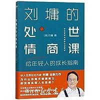 刘墉的处世情商课-给年轻人的成长指南