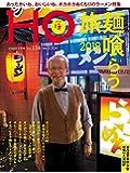 HO vol.134(麺喰らう旅2018)[雑誌]