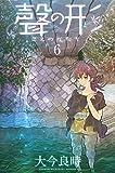 koe no katachi vol 6 a silent voice japanese edition