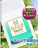 【イミダゾールジペプチド濃縮180粒】
