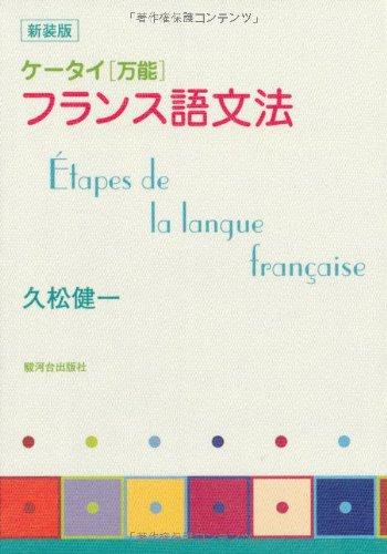 ケータイ「万能」フランス語文法