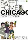 SWEET HOME CHICAGO(3)<完> (ワイドKC Kiss)