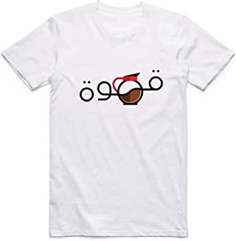 White Coffee T-Shirt For Men - size 3XL