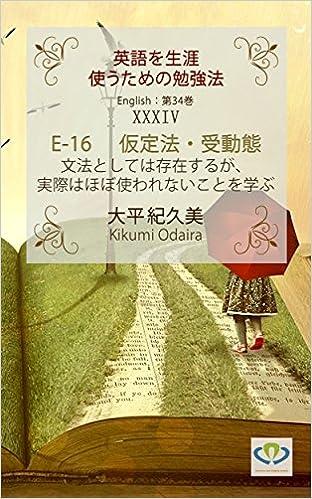 Laden Sie die vollständigen Bücher von Google Books herunter kateihou judoutai: bumpotoshitehasonzaisuruga jissaihahobotsukawarenaikotomanabu eigowoshougaitsukautamenobenkyoho (Japanese Edition) PDF