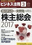 ビジネス法務 2017年 03 月号 [雑誌]