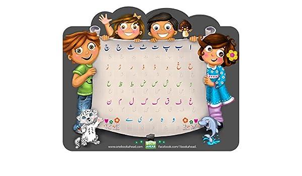 Urdu Alphabet Chart: One Book Ahead: 9780981487724: Amazon.com: Books