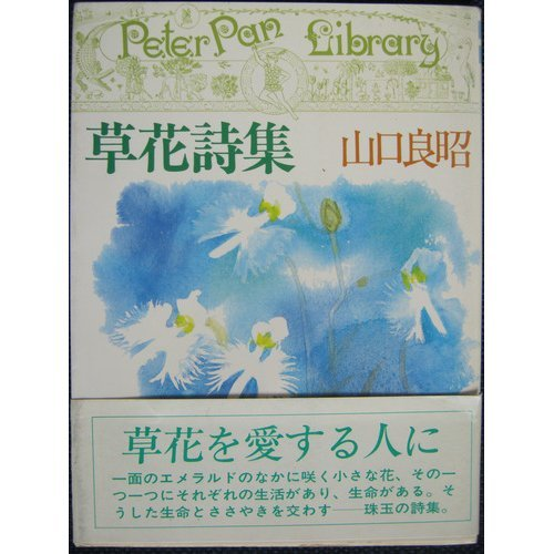 Flower collection of poems (Peter Pan library (A-3)) (1983) ISBN: 4882083035 [Japanese Import] ()