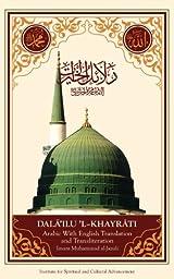 Dala\'il Al-Khayrat (Original Arabic, Transliteration and Translation to English)