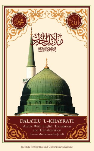 dalail al-khayrat original arabic transliteration and translation to english pdf