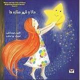 Mana and the City of Stars(Beginning Readers Series)Level 2(Persian/Farsi Edition) (Persian and Farsi Edition)