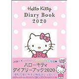 Hello Kitty Daiary Book ハローキティのダイアリーブック 2020年版