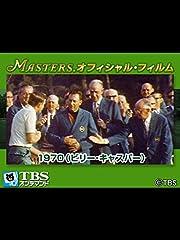 マスターズ・オフィシャル・フィルム1970