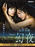 Genya (Magic Night) - 8 Episodes Japanese TV Drama with English Subtitle