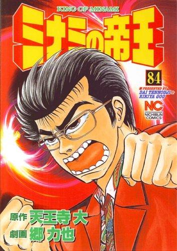 ミナミの帝王 84 (ニチブンコミックス)