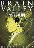 BRAIN VALLEY(下)