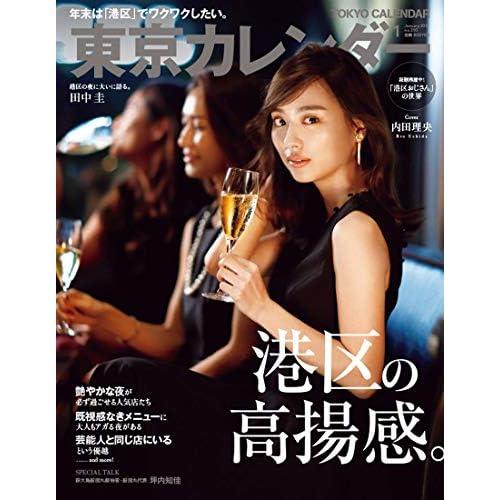 東京カレンダー 2019年1月号 表紙画像