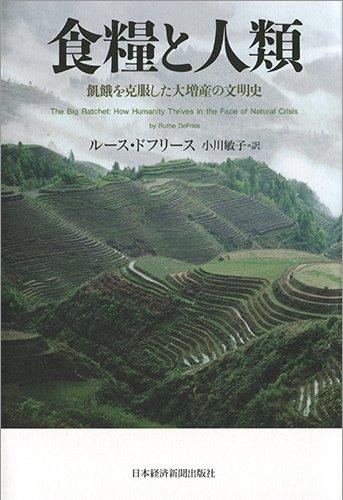 食糧と人類 ―飢餓を克服した大増産の文明史