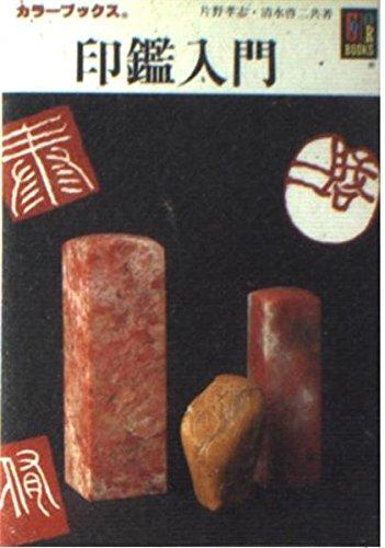 印鑑入門 (カラーブックス)
