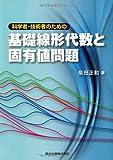 科学者・技術者のための 基礎線形代数と固有値問題
