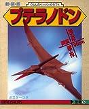 プテラノドン (くもんのペーパークラフト―恐竜シリーズ)
