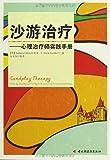 沙游治疗:心理治疗师实践手册