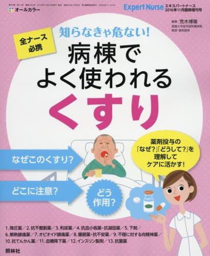 エキスパートナース 2016年11月 臨時増刊号│表紙