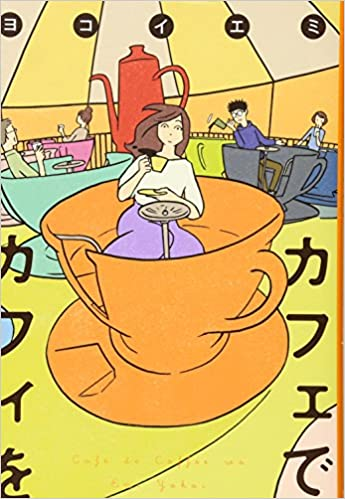 「カフェでカフィを」の画像検索結果