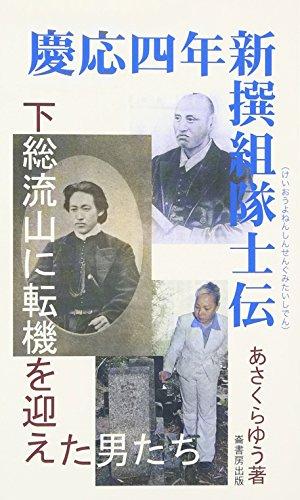慶応四年新撰組隊士伝―下総流山に転機を迎えた男たち (ふるさと文庫)