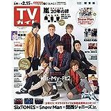 週刊TVガイド 2019年 2/15号