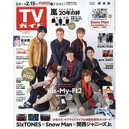 週刊TVガイド 2019年 2/15号 表紙画像