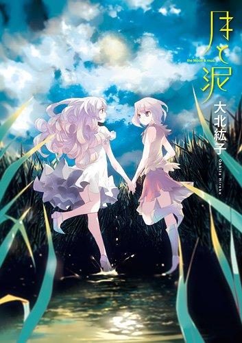 月と泥 (IDコミックス 百合姫コミックス)