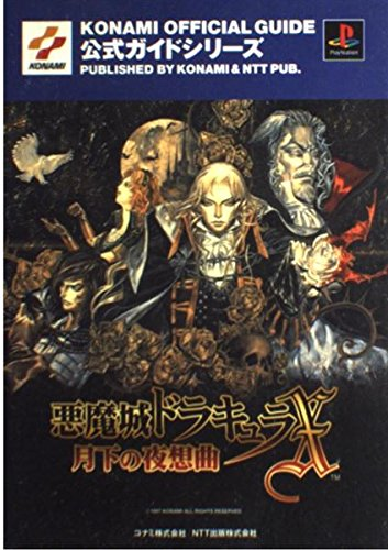Nocturne Official Guide of Castlevania Dracula X (Official Guide series) (1997) ISBN: 4871888541 [Japanese Import]