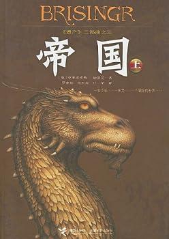 帝国. 上 7544806340 Book Cover