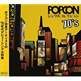 POPCONシングルコレクション70's