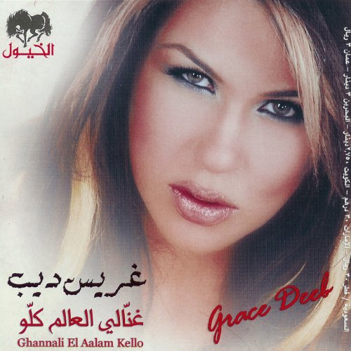 music grace deeb