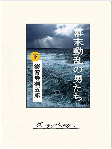 幕末動乱の男たち(下)