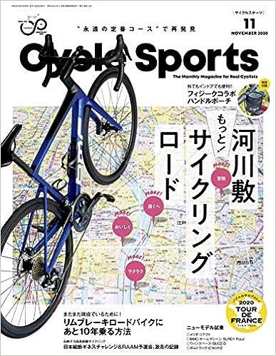 [雑誌] CYCLE SPORTS (サイクルスポーツ) 2020年11月号
