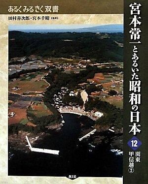 Miyamoto Tsuneichi to aruita Shōwa no Nihon ebook