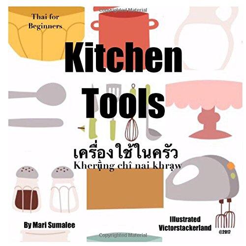 Kitchen Tools เครื่องใช้ในครัว: kherụ̄̀ng chı̂ nı khrạw. Thai for Beginners Version.