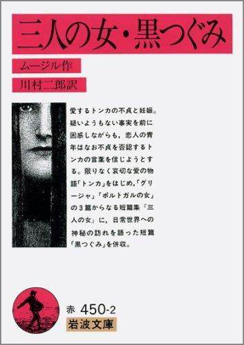 三人の女・黒つぐみ (岩波文庫)