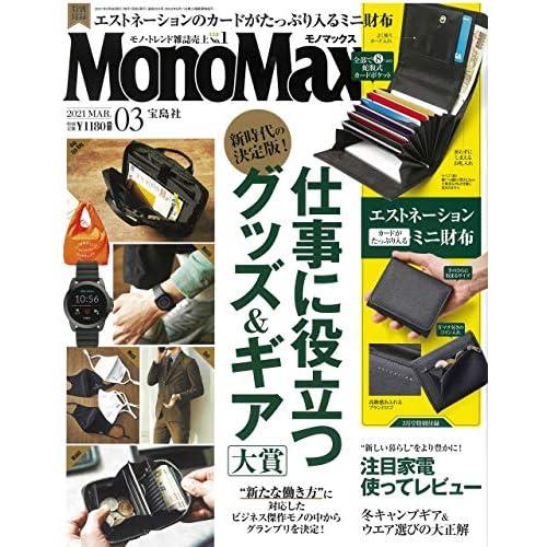 Mono Max 2021年3月号 画像