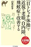 【大活字版】「目トレッチ体操」で近視や老眼、白内障、飛蚊症を改善する