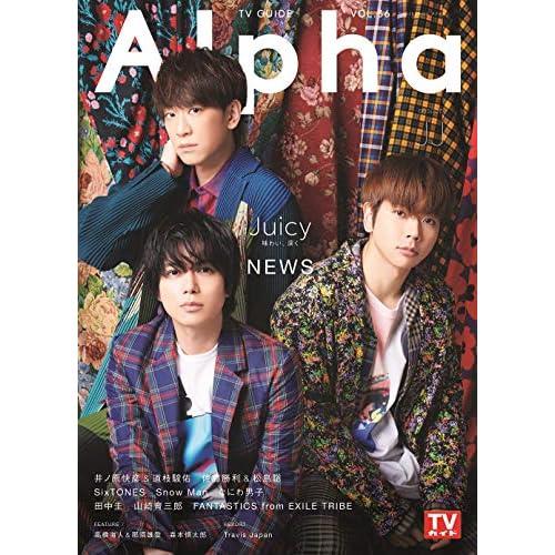 TVガイド Alpha EPISODE JJ 表紙画像