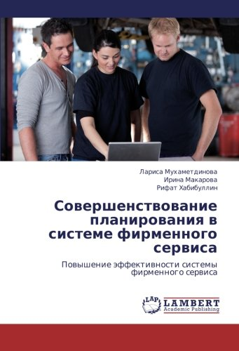 Download Sovershenstvovanie planirovaniya v sisteme firmennogo servisa: Povyshenie effektivnosti sistemy firmennogo servisa (Russian Edition) PDF