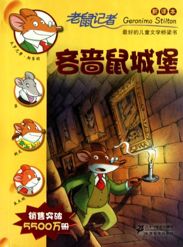 The Secret of Cacklefur Castle-The New Translation for Geronimo Stilton Collection 8 (Chinese Edition)