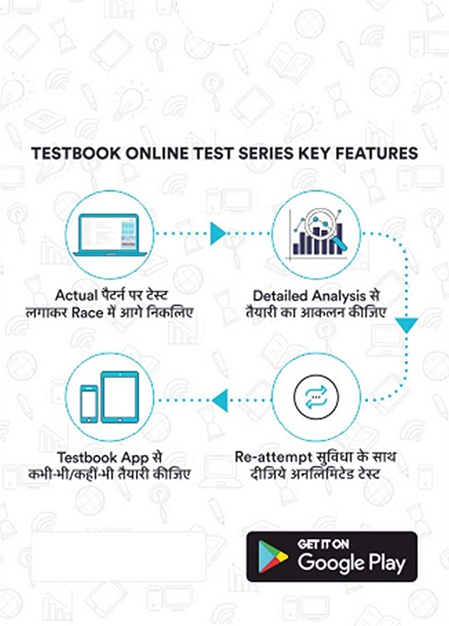 Testbook com Pass - 1 Year Subscription (Email Delivery in 2 Hours - No CD)